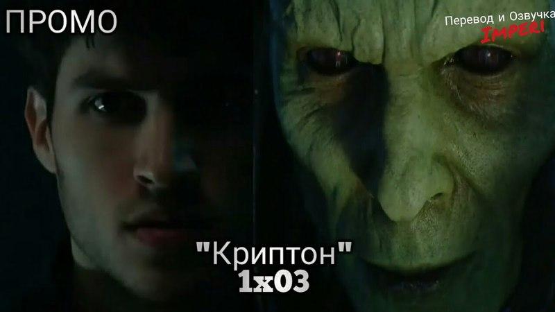 Криптон 1 сезон 3 серия / Krypton 1x03 / Русское промо