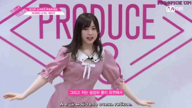 [FSG Pick Up!] PRODUCE 48 AKB48ㅣНагано СерикаㅣPR video (рус. саб.)