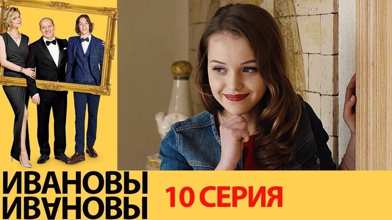 Ивановы Ивановы - 10 серия - комедийный сериал HD