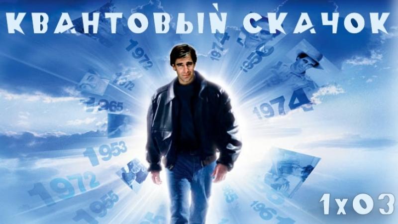 Квантовый скачок (1989) 1 сезон | 3 серия