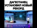 Устархан дагестанец установил новый рекорд России MDK DAGESTAN