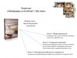 ArchiCad+3ds max.Интерьеры.(Сергей Тимофеев,Михаил Холодов)