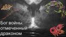 ранобэ Бог войны, отмеченный драконом - 0130
