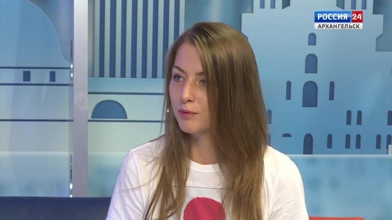 Ксения Баскакова в программе Доброе утро, Поморье! от 30 июля 2018 г.