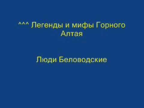 Легенды Алтая. Люди Беловодские. Пызырыкские курганы. Аудио