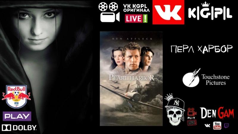 VK K G P L Фильм - Перл Харбор
