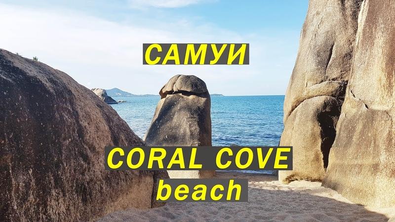 Пляжи Самуи - Coral Cove Beach Пляж Корал Ков - 2018