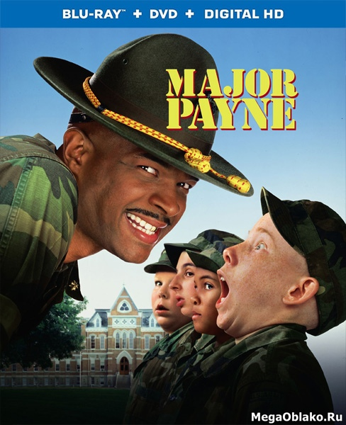 Майор Пэйн / Major Payne (1995/BDRip/HDRip)