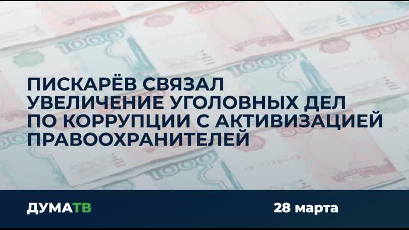 Пискарёв связал увеличение уголовных дел по коррупции с активизацией правоохранителей