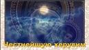 песня-молитва Честнейшую херувим