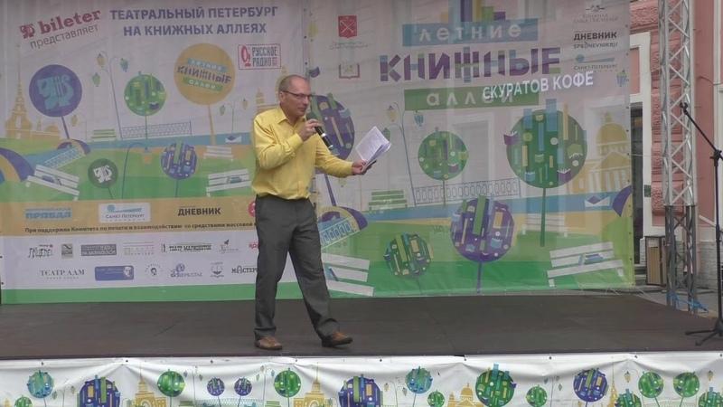 Поэтический Алфавит на Книжных Аллеях Санкт-Петербург, 12 августа 2018 г. Андрей Демяненко