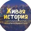 Живая история | Экскурсии по Перми и Уралу