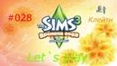 Давай играть в Симс 3 Времена года 028 Лучшие друзья