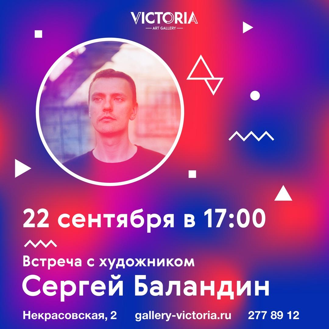 Афиша Самара Знакомство с художниками. Сергей Баландин
