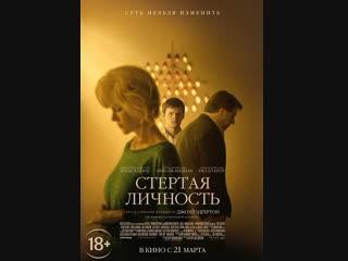Cтepтaя личнocть / 2018 / Full HD