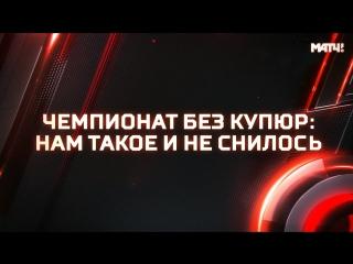 Чемпионат без купюр: Нам такое и не снилось!