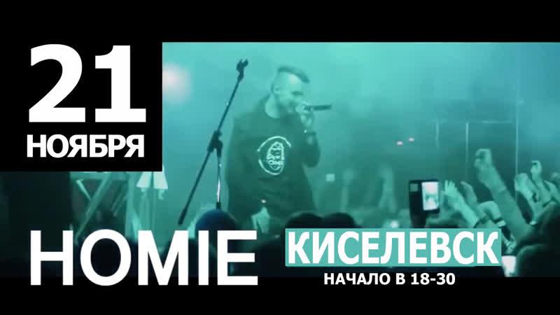 HOMIE ★ 21 НОЯБРЯ ★ КИСЕЛЁВСК