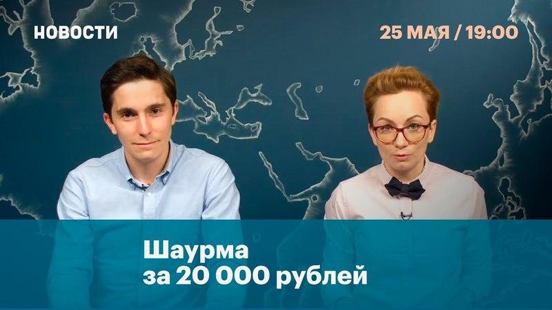 Шаурма за 20 000 рублей
