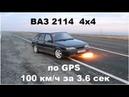 ВАЗ 2114 4х4 100 км/ч за 3.6 сек (200 км/ч за 9 сек)
