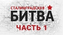 Сталинградская битва Фильм 1 Над бездной