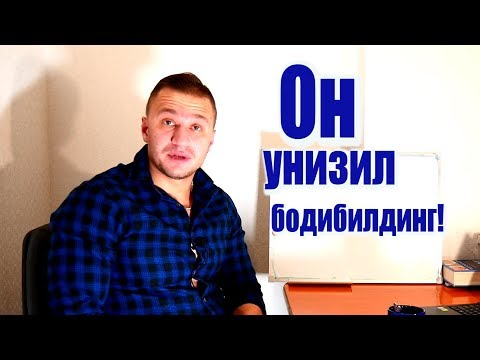 Гад Денис Зиновьев унизил Голубочкина, Скоромного и даже Мистеров Олимпия