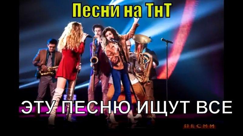 ПЕСНИ НА ТНТ,Родион Толочкин,Диана Видякина, Евгения Маер,Тим Гримберг, No roots