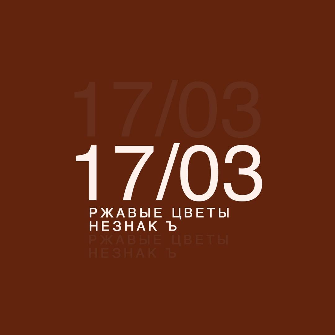 Афиша Новосибирск Ржавые цветы и НеЗнак ъ / на Крыше
