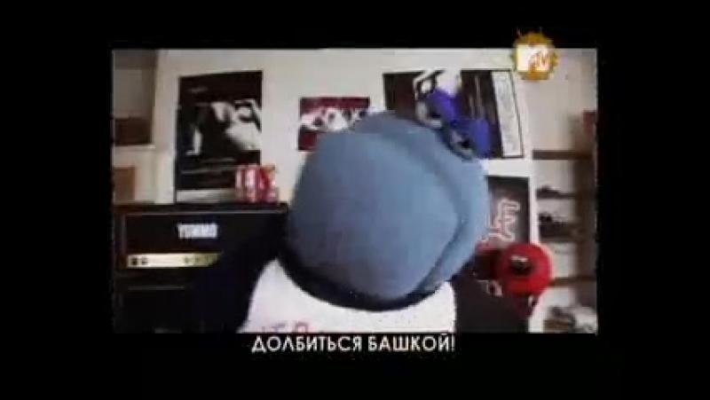 Metal Rent Boys Мохнатики Mtv
