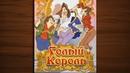 Голый король - сказка мультфильм для детей