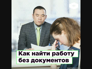 Как найти работу без документов. Инструкция от «Ночлежки»   ROMB