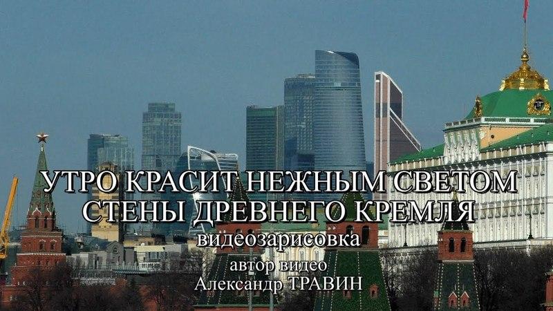 Утро красит нежным светом стены древнего Кремля. Автор видео - Александр Травин