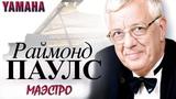 Раймонд Паулс-Маэстро (cover)
