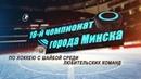 БАСТИОН - Ледовые Пингвины(13.12.18г.) Вторая лига