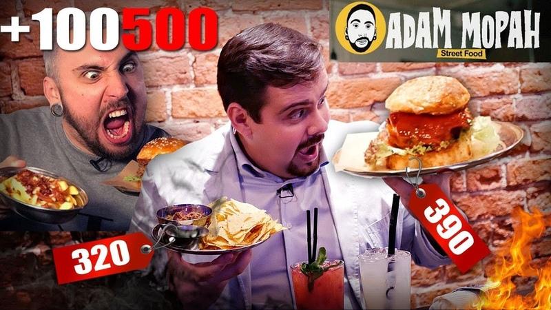 Бургеры от 100500 Бар Adam Moran Первая бургерная от блогера обзор от Покашеварим