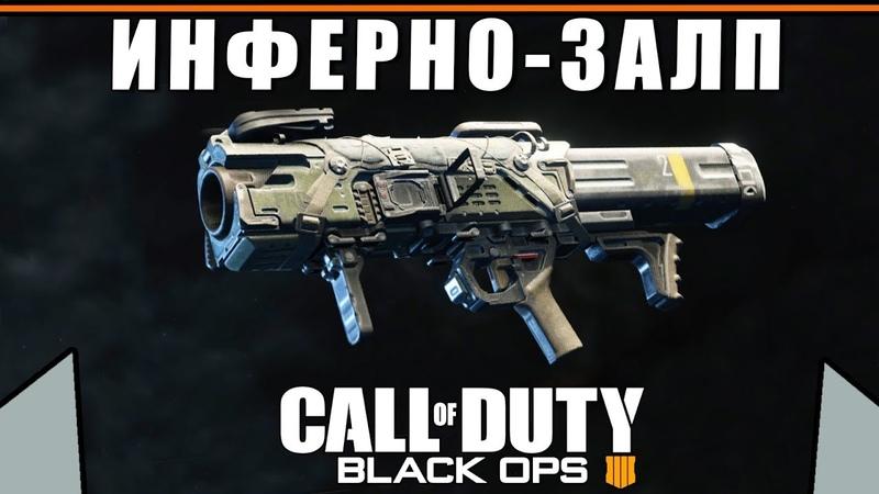 Обзор/Гайд на гранатомёт ИНФЕРНО-ЗАЛП   Тесты, Урон, Характеристики   Call of Duty Black Ops 4