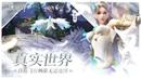 Perfect World Mobile - Beta Version Video Trailer MMORPG