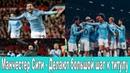Манчестер Юнайтед – Манчестер Сити 0:2 | Обзор Матча | Горожане делают большой шаг к титулу
