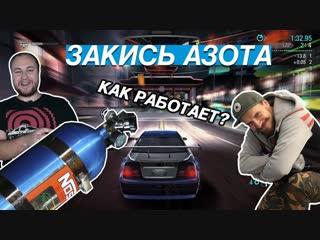 Sergey Stilov ЗАКИСЬ АЗОТА и ВОДОМЕТАНОЛ - КАК ЭТО РАБОТАЕТ