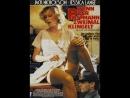 Почтальон всегда звонит дважды _ The Postman Always Rings Twice (1981) США, Германия