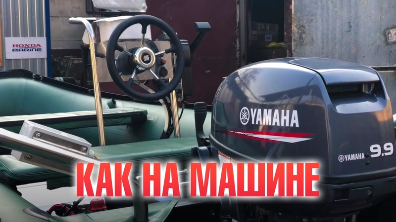 ПВХ лодка с комфортом машины ! Доработки в сервисе Прокатись.ру ПВХ лодки и лодочного мотора.