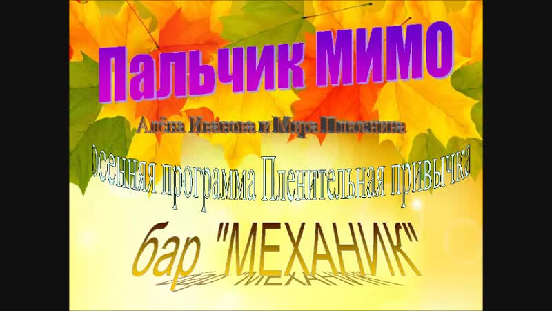 гр Пальчик Мимо бар Механик 19 10 2018