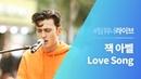 Team워너 라이브 - 잭 아벨 Zak Abel - Love Song
