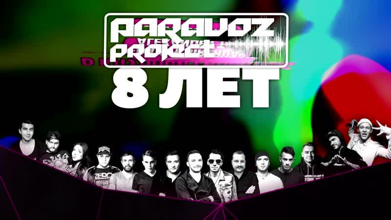 16 марта - ParavoZ Project - 8 лет (promo 2019)