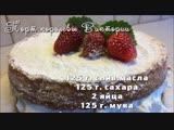 Торт королевы Виктории✧ Victoria Sandwich Cake🍰 (1)