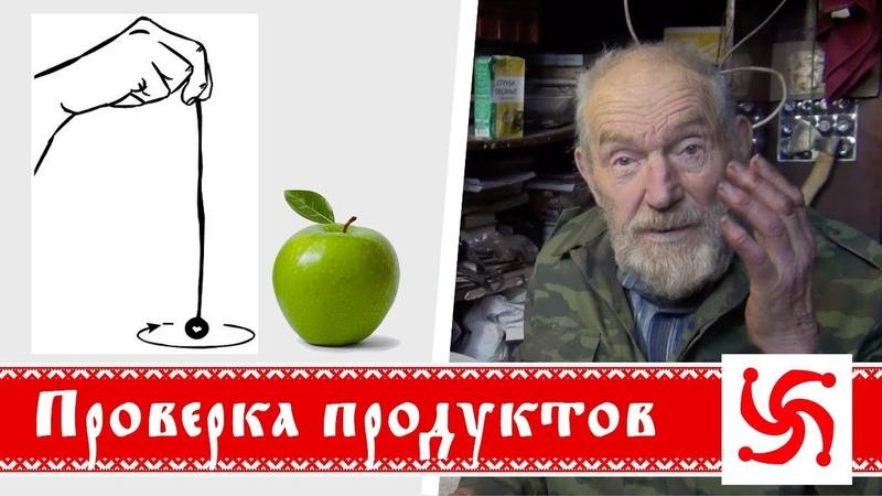 Алтайский Дед пасечник. Проверка продуктов с помощью маятника.