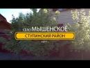 Продается дом село Мышенское Ступинский район Московской области
