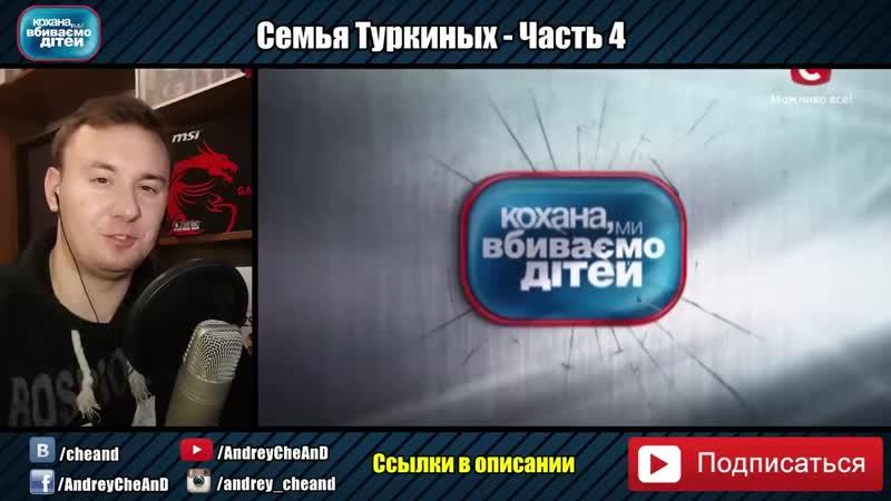 CheAnD TV - Андрей Чехменок Дочь ОТКАЗАЛАСЬ от матери ◓ Дорогая мы убиваем детей ► Семья Туркиных ► 4