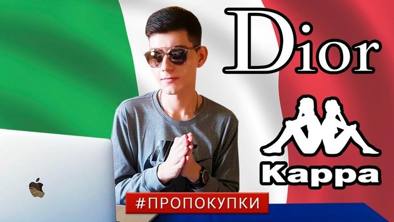 Купил Dior Kappa итальянские пропокупки Кроссовки Каппа и очки Диор