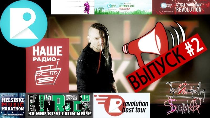 Радио Точка - Топ 10 тех, кому нужен рок! Выпуск2