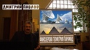 Дмитрий Павлов: Финслерова геометрия пирамид